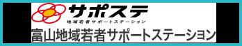 富山県若者サポートステーション