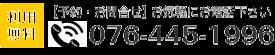 tel.076-445-1996