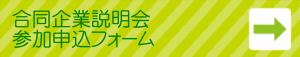 7/20「富山で働きたい若者のための合同企業説明会」<br>「富山県WEB合同企業説明会」参加企業を募集します。