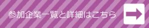 企業の皆様へ<br>富山で就職 合同企業説明会を開催します。