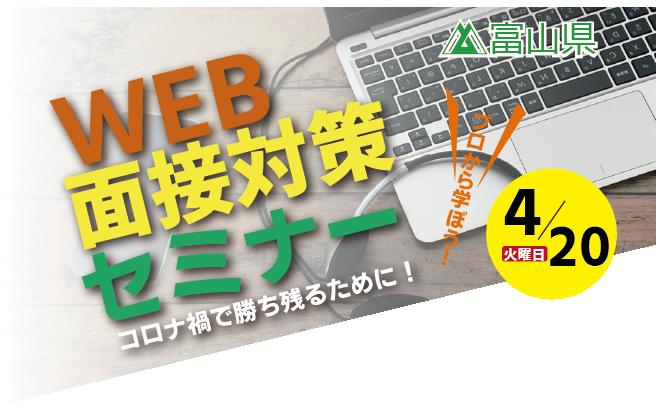 プロから学ぼう!WEB面接対策セミナーを開催します!