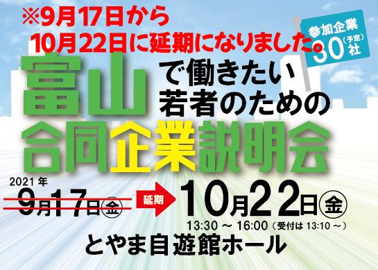 ※開催延期【9/17⇒10/22】「富山で働きたい若者のための合同企業説明会」を開催します。